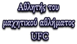Αθλητής του μαχητικού αθλήματος UFC Nate Diaz ατμίζει