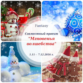 http://mag-fantasy.blogspot.ru/2016/12/blog-post_55.html