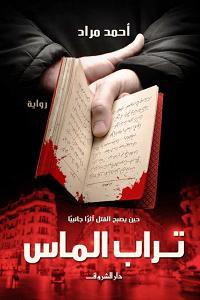 رواية تراب الماس pdf - أحمد مراد