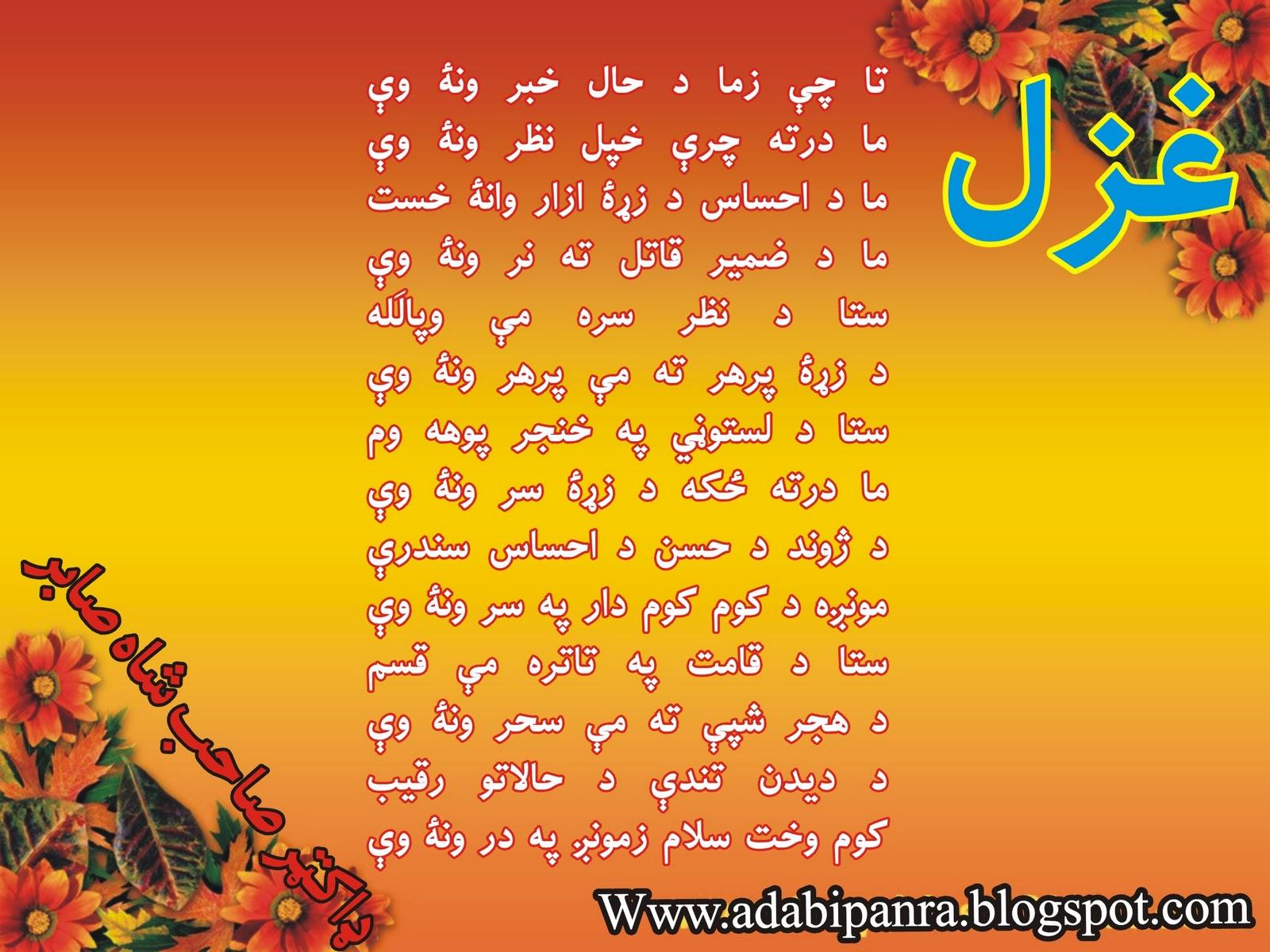 Pashto Adabi Panra: Ghazal, Dr Sahib Shah Sabir