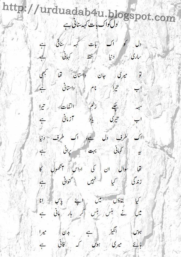 URDU ADAB: Dil Ko Ek Baat Keh Sunani Hay; an Urdu Ghazal