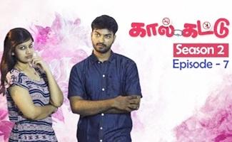 Kaal Kattu | S2 | E7 | Tamil Web Series | Black Pasanga | By Vetri