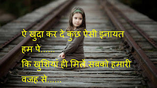 Best Bewafai Status Shayari In Hindi,English
