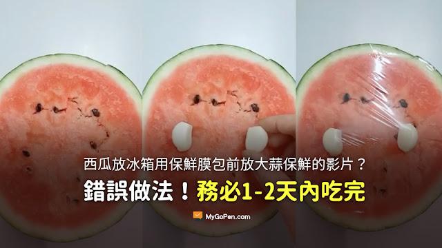 聽說切一半的西瓜放冰箱 保鮮膜包之前放大蒜 比較不容易滋生細菌而且口感跟新鮮現切的一樣 謠言 影片