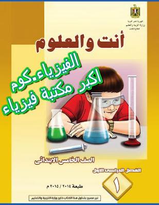 تحميل كتاب العلوم للصف الخامس الابتدائي الفصل الاول pdf برابط مباشر-الفيزياء.كوم