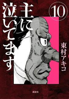 [東村アキコ] 主に泣いてます 第01-10巻
