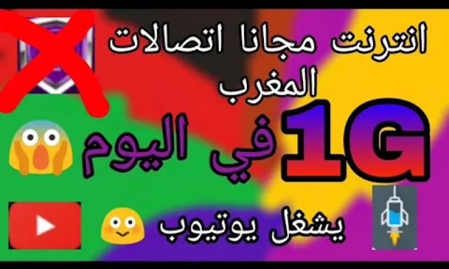 تشغيل الأنترنت بالمجان في معضم الدول العربية 2019