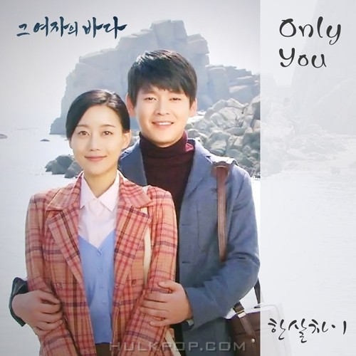 OneYears – Sea Of The Woman OST Part.7