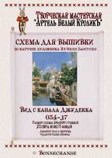 034-17 Вид с канала Джудекка + РМ