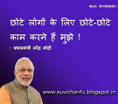 Chhote Logon Ke LIye Chhote-Chhote Kaam Karne Hain Mujhe