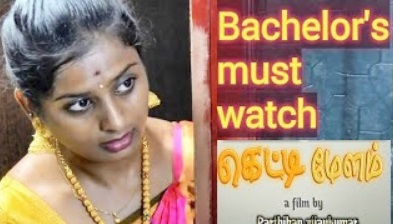Keddi Melam | New Tamil short film- Every bachelor boys must watch