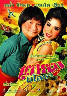 Hello Yasothorn (2005) แหยมยโสธร