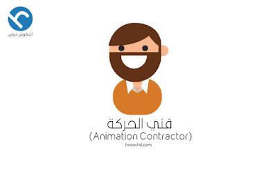 فني الحركة (Animation Contractor)