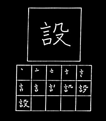kanji pengaturan