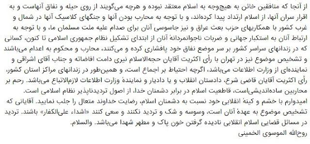 قتوای خمینی جلاد برای قتل عام زندانیان سیاسی