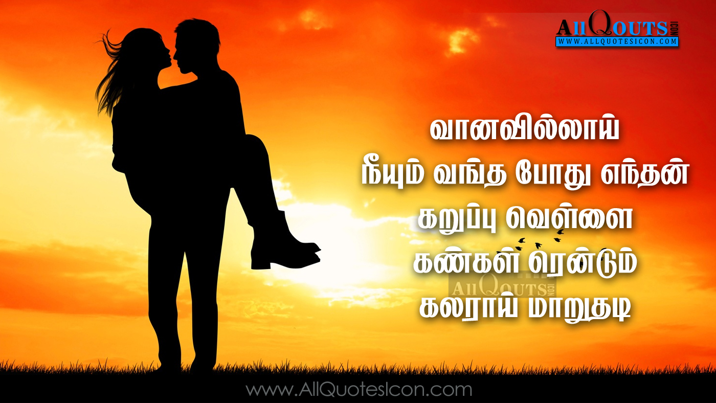 Romantic Hd Images With Quotes In Tamil Mount Mercy University