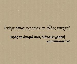 Αρχαίος τρόπος γραφής