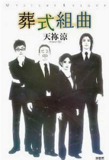 葬式組曲 [Soushiki Kumikyoku]