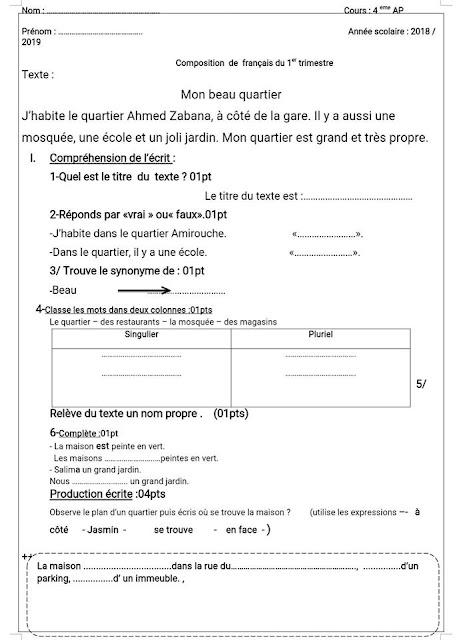 اختبارات الفصل الاول مادة اللغة الفرنسية السنة الرابعة ابتدائي الجيل الثاني