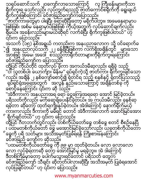 Khin Zar Chi Kyaw Content