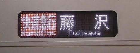 小田急電鉄 快速急行 藤沢行き3 4000形(RAPID EXP.表示)