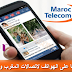 طريقة جديدة لتشغيل أنترنت مجانا  والتطبيقات الفيس بوك والواتس اب الخ ... على الهواتف لاتصالات المغرب وانوي
