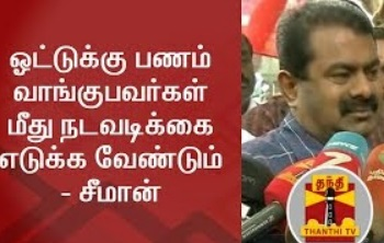 Take action on those who receiving cash for Votes – Seeman | FULL PRESS MEET