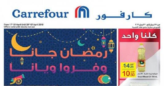 عروض كارفور مصر في رمضان شهر ديسمبر 2020