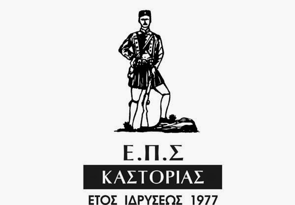 ΕΠΣ Καστοριάς : Προκηρύξεις Πρωταθλημάτων και Κυπέλλου περιόδου 2014-2015