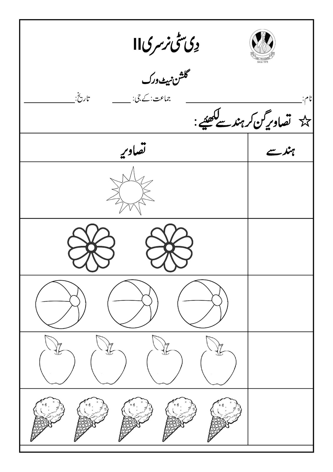 68 Worksheets For Kindergarten Urdu