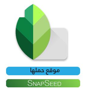 تحميل برنامج تحرير الصور سناب سيد Download SnapSeed 2019 للاندرويد والايفون
