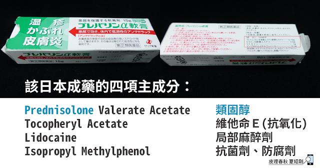 日本成藥軟膏也有過敏風險-皮理春秋