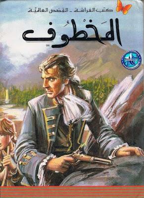 رواية المخطوف (عربي – انجليزي) pdf روبرت لويس ستيفنسون