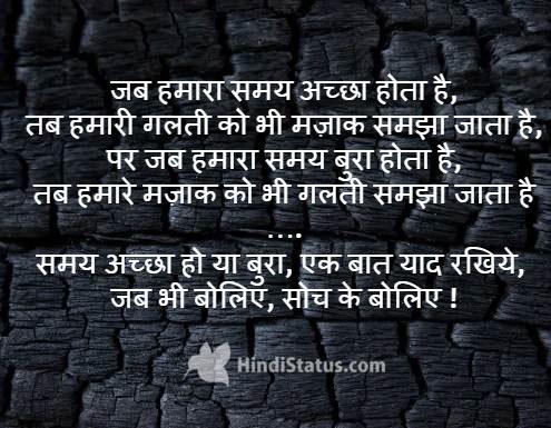 Think Before Speak - HindiStatus
