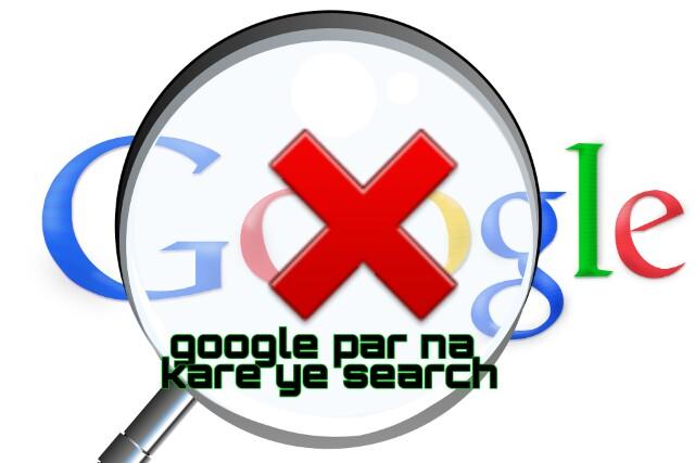 Google Par Kya Search Nahi Karna Chahiye