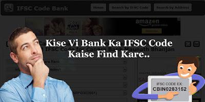 kise vi bank ka ifsc code kaise find kare