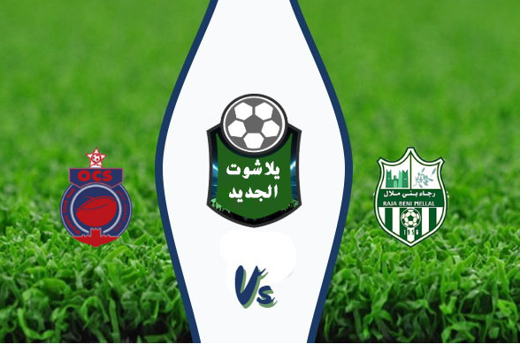 نتيجة مباراة رجاء بني ملال وأولمبيك آسفي اليوم الأحد 1-03-2020 الدوري المغربي