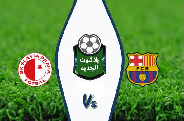 برشلونة بقيادة ميسي يسقط في فخ التعادل السلبي أمام سلافيا اليوم 05-11-2019 دوري أبطال أوروبا