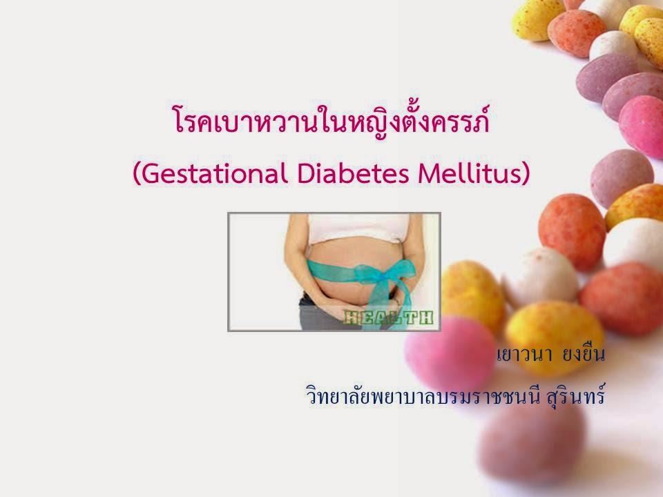 อาหารที่มีน้ำตาลในขณะตั้งครรภ์