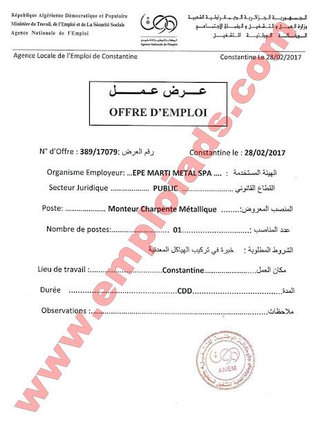 اعلان عرض عمل ب EPE MARTI METAL SPA ولاية قسنطينة مارس 2017