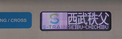 東急東横線 東京メトロ副都心線経由 西武池袋線直通 S-train 西武秩父行き 西武40000系(土休日1本運行)
