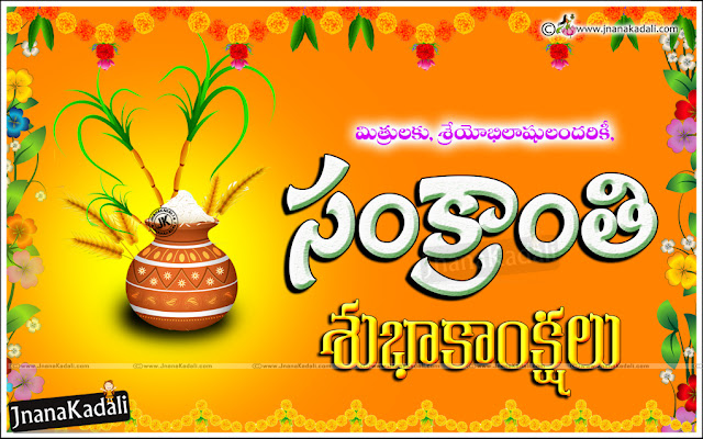 Telugu Sankranti Quotes Wallpapers, Sankranti wallpapers with Quotes in Telugu