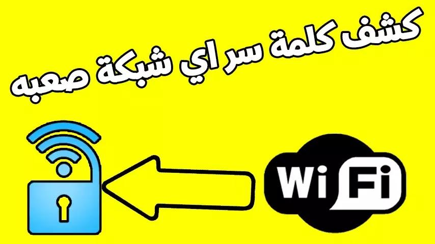 اصدق تطبيق جديد لكشف كلمة سر اي شبكة واي فاي ! so wifi