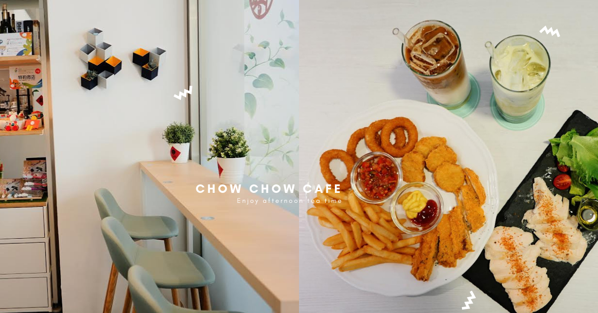 Chow Chow Cafe巧巧咖啡