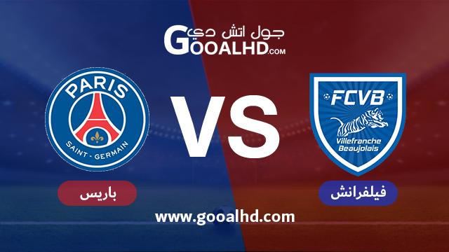 يلا شوت الجديد مباراة فيلفرانش وباريس سان جيرمان اليوم 06-02-2019 في كأس فرنسا