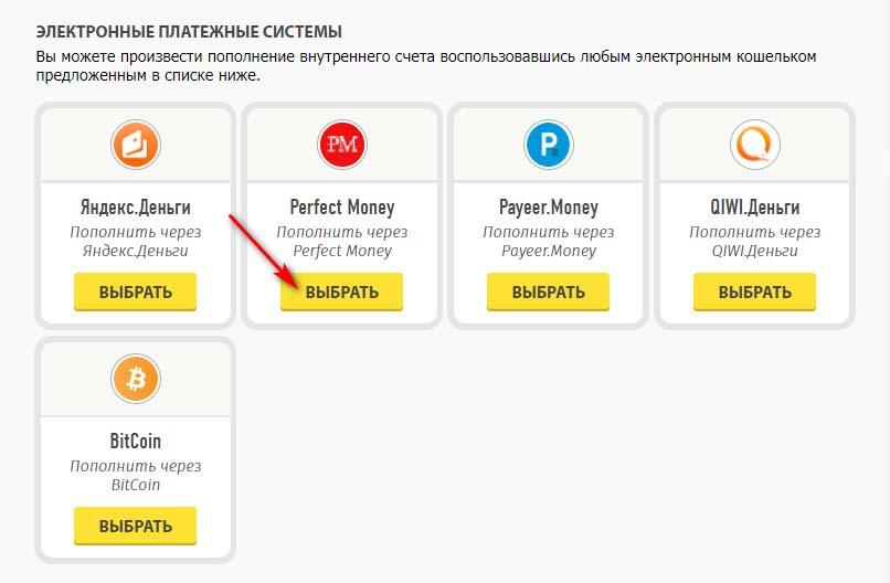 Пополнение баланса в Ucoint 2