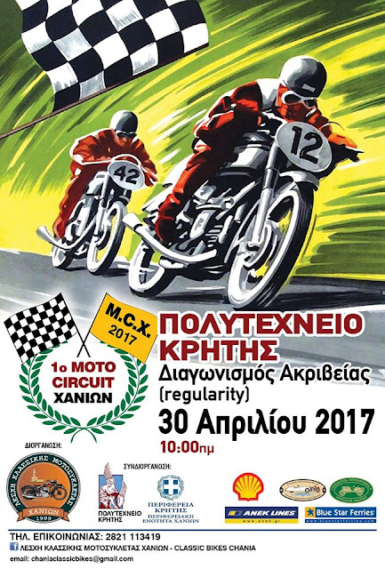 Η αφίσα του 1ου Moto Circuit Χανίων