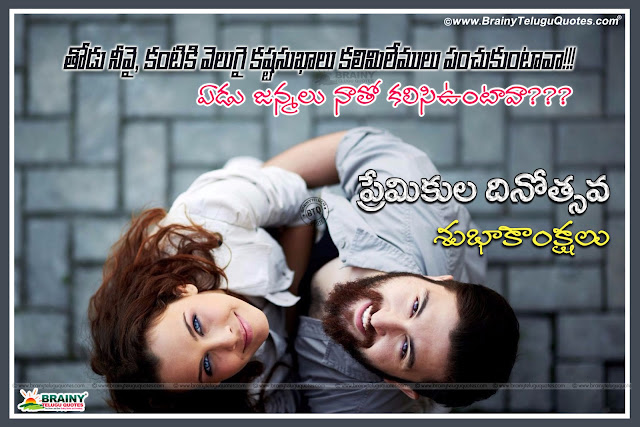 Famous Telugu Latest Love Messages with hd Wallpapers, Telugu Love Quotes, Telugu Prema Kavithalu, Love Quotes with Hd Wallpapers in Telugu, Telugu Prema Kavithalu, Cute Telugu Love Quotes with hd Wallpapers,happy valentines day messages,funny valentines day quotes,valentines day quotes for him,cute valentines day quotes,valentines day quotes for friends,valentines day quotes for her,happy valentines day movie
