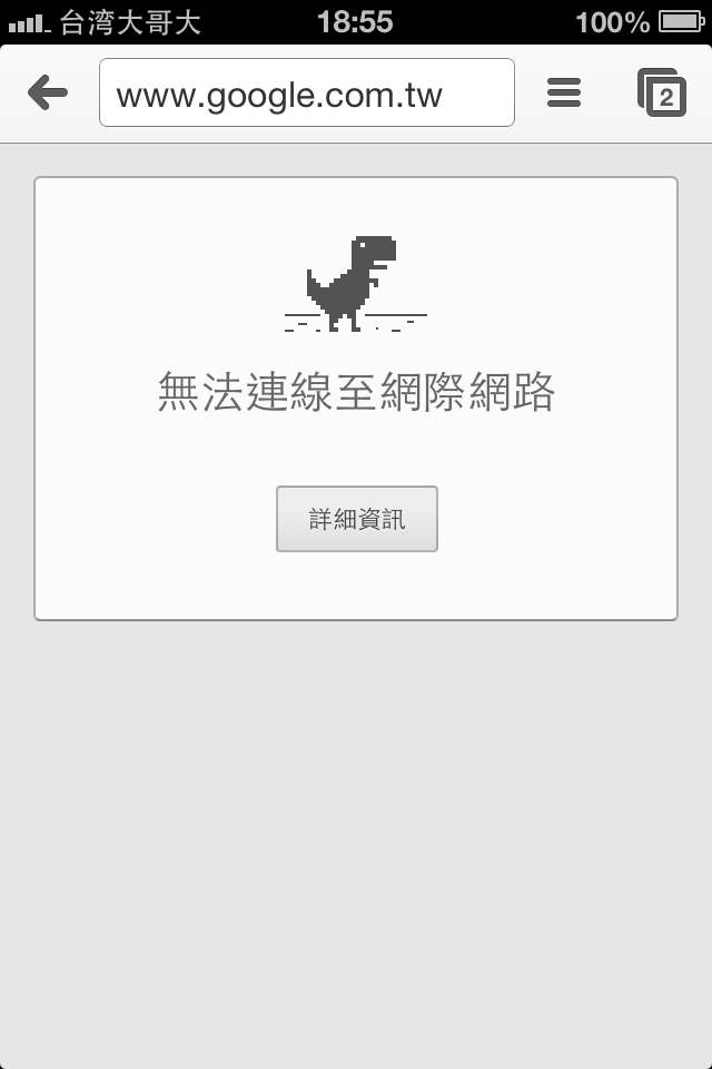 無法顯示網頁?Google Chrome小恐龍陪你