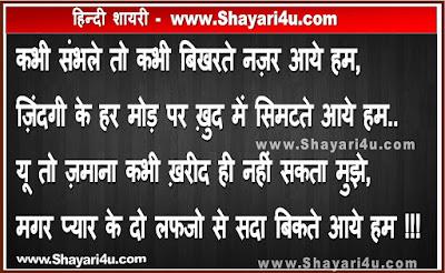 Relationship Shayari Collection in Hindi Font